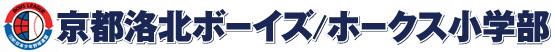 京都洛北ボーイズ/ホークス  小学部
